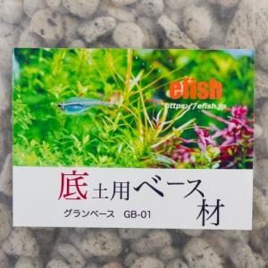 エフィッシュ グランベース 底土用ベース材 1L GB−01 水草育成用ベース材
