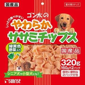 サンライズ ゴン太のやわらかササミチップス 緑黄色野菜入り 320g(160g×2パック分包) 犬 おやつ ゴン太 ササミチップ