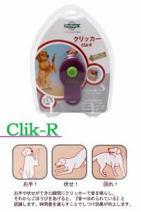 ラジオシステムズ クリッカ− 犬 猫 インコ しつけ