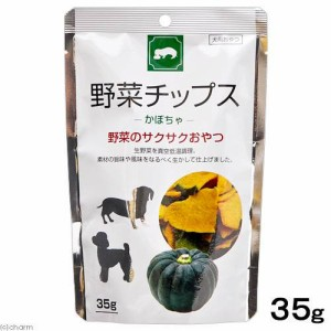 フジサワ 野菜チップス かぼちゃ 35g 犬 おやつ ドッグフード