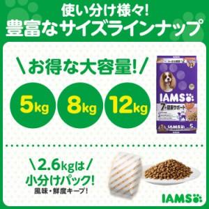 アイムス 7歳以上用 健康サポート ラム&ライス 小粒 12kg ドッグフード