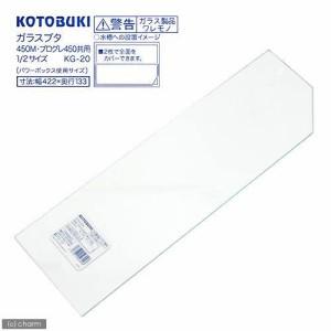 コトブキ工芸 kotobuki ガラスフタ(幅42.2cm、奥行き13.3cm) KG−20 (450M・プログレ450共用)