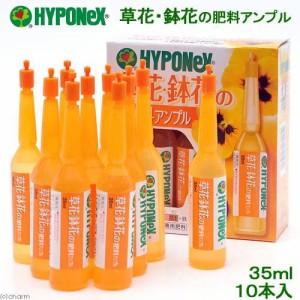 ハイポネックス 草花・鉢花の肥料アンプル(35mL×10本入) ガーデニング 液体肥料