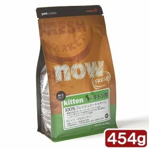 NOW FRESH Grain Free キトン 454g キャットフード