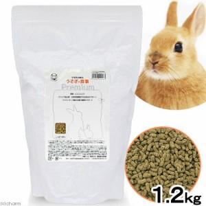 国産 うさぎの食事プレミアム 1.2kg 全成長段階用 毛球対策 小麦粉不使用 ヘルシーフード