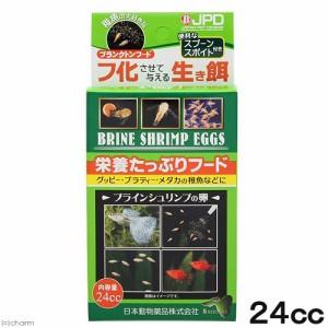 日本動物薬品 ニチドウ ブラインシュリンプエッグス 24cc ソルトレイク産 卵