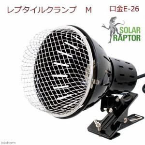 ゼンスイ ソーラーラプター レプタイルクランプランプ M HIDランプ交換用 沖縄別途送料