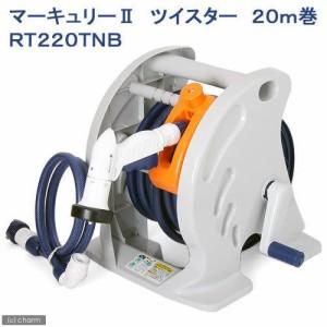 タカギ マーキュリー2 ツイスター 20m巻 RT220TNB