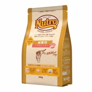 ニュートロ ナチュラルチョイス 減量用 アダルト チキン 500g キャットフード