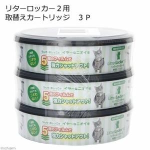 リターロッカー(Litter Locker)II用 取替えカートリッジ 3P 猫 トイレバケツ (猫 トイレ)