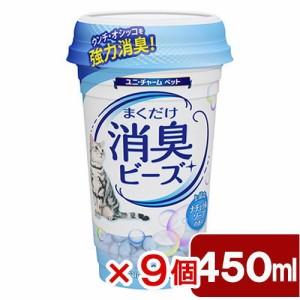 猫砂 猫トイレにまくだけ 香り広がる消臭ビーズ ふんわりナチュラルソープの香り 450ml 猫 消臭 1箱9個入 (猫 トイレ)