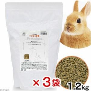 国産 うさぎの食事プレミアム 1.2kg 3袋 毛球対策 全成長段階用 小麦粉不使用