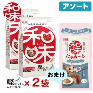 アソート アースバイオ 和味 鰹だしの香るみそ汁煮風味 480g×2袋+にゃめーる かつお風味×1袋 キャットフード