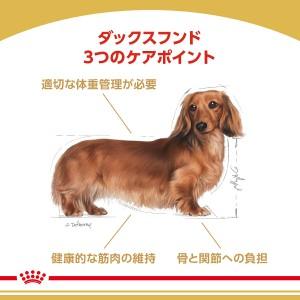 ロイヤルカナン 犬用 ドッグフード ダックスフンド 成犬用 7.5kg 3182550812016