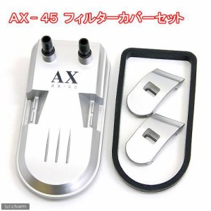 テトラ AX45/45Plusフィルターカバーセット T−8465