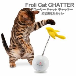 フローリーキャット チャッター 猫 電動おもちゃ