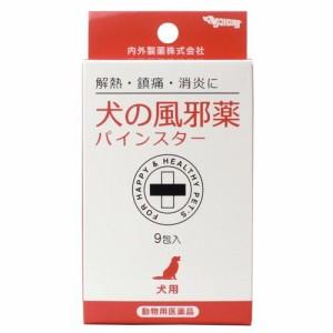 動物用医薬品 内外製薬 犬の風邪薬 パインスター 9包 ドッグフード