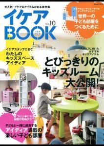 イケアBOOK【イケアブック】vol.10