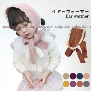 イヤーウォーマー 子供用 イヤーマフラー ニット 耳あて ケーブルニット ケーブル編み リブニット リブ編み レース付き 厚手