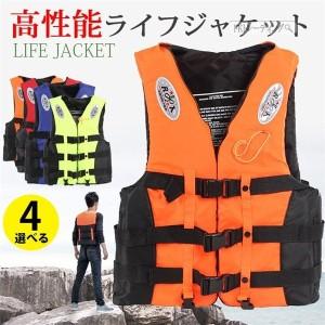 ライフジャケット フローティングベスト 呼び子付き 救命胴衣 子供用 大人用 男女兼用 川遊び 釣り ボート 海水浴