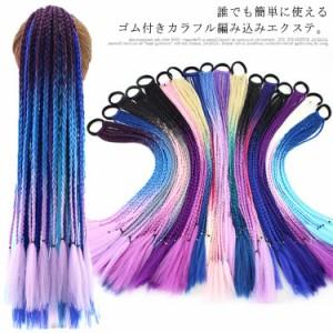 送料無料 かんたん装着 ゴム付き 三つ編み エクステ カラフル編み込み ウィッグ ポニーテール メッシュ ドレッドヘア つけ毛 ダンス 発表