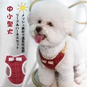 犬 服 ハーネス 犬ハーネス 犬のハーネスリード 犬用ハーネス ペットハーネス 猫ハーネス おしゃれ 小型犬 中型犬 胴輪 チェック かわい