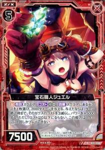宝石姫の画像