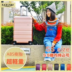 スーツケース 機内持ち込み可 キャリーケース 超軽量トランク キャリーバッグ SSサイズ 14色 小型