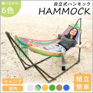 ハンモック 折りたたみ式 自立式 ポータブル 耐荷重300kg 椅子 ハンモックチェア キャンプ 室内 屋外 アウトドア ベトナム産