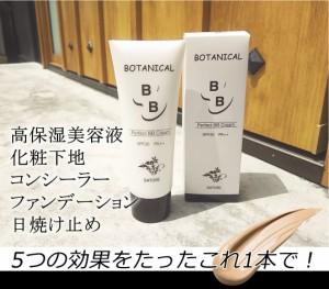 【新発売特典付き】BBクリーム ボタニカルBBクリーム50g×2本 ナチュラルカラー SPF20PA++ オールインワン