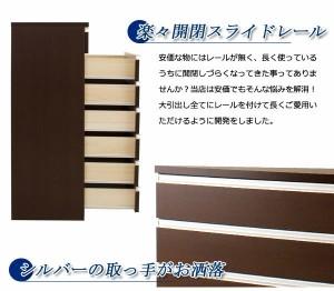 チェスト タンス 完成品 箪笥 幅60cm 7段 8杯 日本製 デザインチェスト スライドレール付 おしゃれ TE-0056/TE-0060