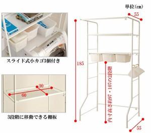 ランドリーラック 棚板付き 洗濯機ラック NJ-0069