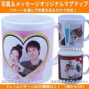 敬老の日 誕生日 記念日 プレゼント 女性 男性 写真&名前入り ギフト オリジナルマグカップ プチギフト 印刷 写真 限定  1個