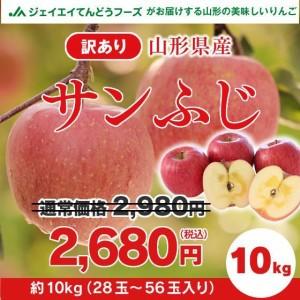 【訳あり】 山形県産 『サンふじ』 りんご 約10kg (28〜56玉) ご自宅用 リンゴ 林檎