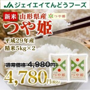 新米 山形県産 つや姫 精米 10kg(5kg×2袋) 平成29年産