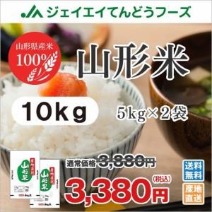【送料無料】 山形米 精米 10kg (5kg×2袋) 【山形県産100%】 ※5から10営業日前後で発送