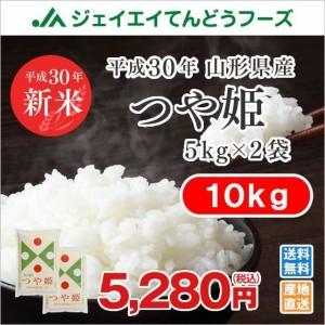【新米】 お米 精米 山形県産 つや姫 精米 10kg(5kg×2袋) 平成30年産