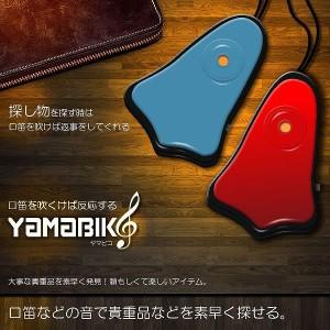 探し物発見機 口笛 ヤマビコ ※カラーランダム YAMABIKO [メール便発送、送料無料、代引不可]