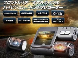 EONON ドライブレコーダー フロント+リア ダブルカメラ式 ハイビジョン R0005[送料無料(一部地域を除く)]