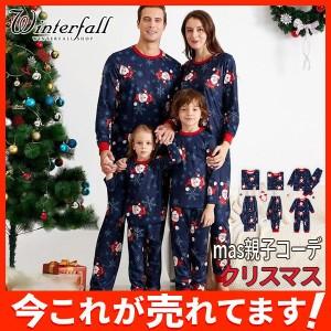 クリスマス ルームウェア パジャマ 上下セット 家族お揃いコスプレ キッズ mas親子コーデ 部屋着 寝巻き ママ パパ 親子ペア 上下セット