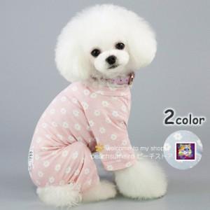 ドッグウェア ペットウェア パジャマ つなぎ 犬の服 カバーオール ロンパース 犬服 洋服 袖つき ペット用品 小型犬 花柄 フラワー プリン