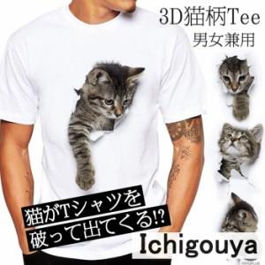 可愛い 3D 猫 Tシャツ 半袖 男女兼用 メンズ 薄手 ねこ 白 レディース クルーネック 面白 おもしろ アニマル おしゃれ かわいい トリック
