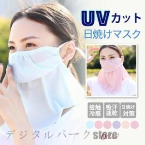フェイスカバー フェイスマスク UVマスク 日焼けマスク ネックカバー uvカット熱中症対策 日焼け防止 息苦しくない