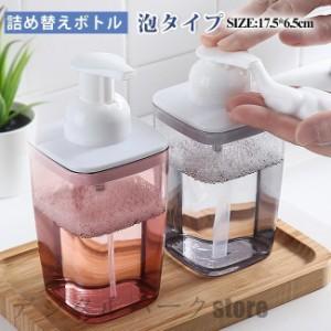 泡タイプ 詰め替えボトル ディスペンサー 空容器 詰替え容器 ボトル 洗面所