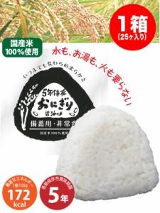 非常食【3年保存】醤油味おにぎり 1箱(25ヶ入り)
