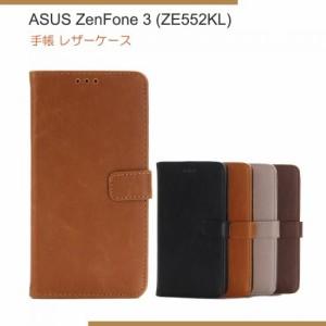 ASUS ZenFone 3 ZE552KL ケース 手帳 レザー カード収納 シンプル おしゃれ 上質 高級 PUレザー ゼンフォン3 手帳型レザーケース ZENF