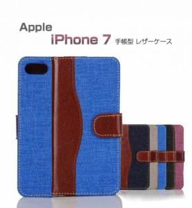iPhone7 ケース 手帳 レザー キャンパス デニム おしゃれ アイフォン7 手帳型レザーケース おすすめ  スマホケース