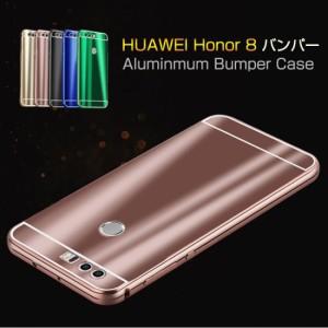 HUAWEI Honor 8 アルミバンパー ケース 背面カバー付き かっこいい スリム 軽量 ファーウェイ オナー8メタルサイドバンパー おすすめ お