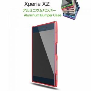 Xperia XZ アルミバンパー ケース 優れた耐衝撃 エクスペリアXZ メタル アルミ バンパー スマホガード SO-01J SOV34 おすすめ おしゃれ