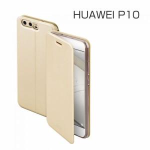 HUAWEI P10 ケース 手帳型 レザー 衝撃吸収 シンプル おしゃれ 上質 高級 PUレザー ファーウェイ P10 手帳型レザーケース おすすめ おし
